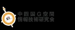 中四国G空間情報技術研究会